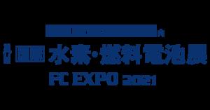 スマートエネルギーWeek2021 『水素・燃料電池展』
